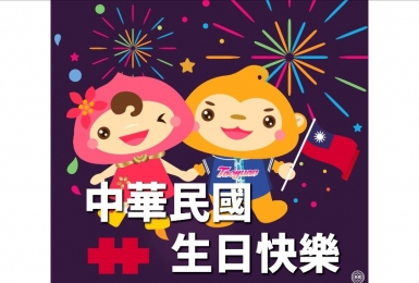 雙十國慶生日快樂
