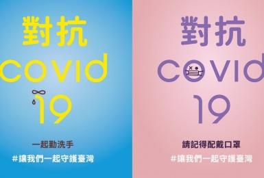 讓我們一起守護台灣