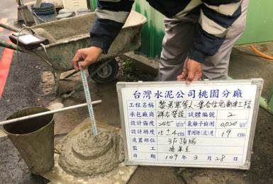 混凝土氯含量檢測